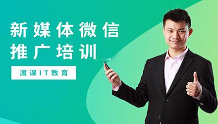 南通新媒体微信推广培训