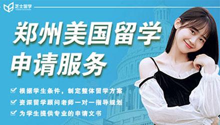 郑州美国留学申请