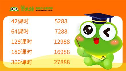 北京在线儿童创意课程