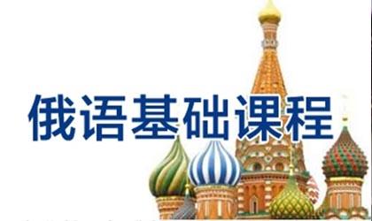 固原俄语培训,固原俄语培训课程