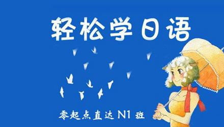 固原日语考试培训,固原日语考试培训课程