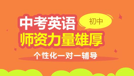 汉中中考英语辅导班