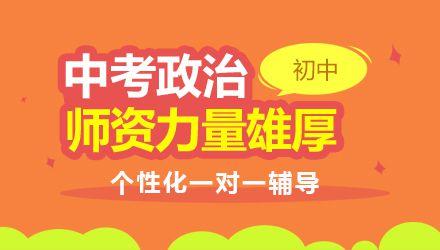 汉中中考政治辅导班