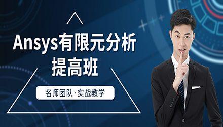 上海有限元分析培训