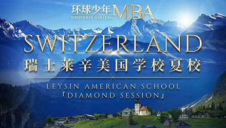 上海瑞士莱辛美国学校夏校课程