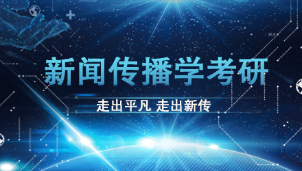 宁波考研新闻传播硕士培训