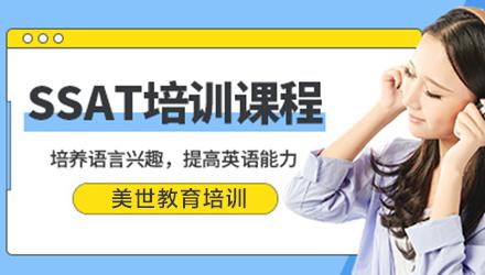 广州SSAT课程培训