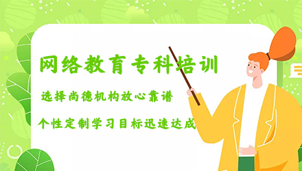 宁波网络教育专科培训