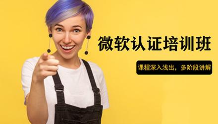 杭州微软认证培训