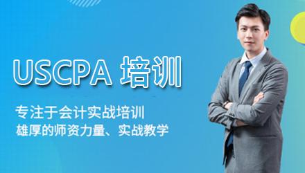 营口USCPA美国注册会计师培训