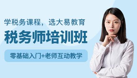 北京税务师培训