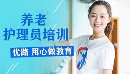 荆州养老护理员培训