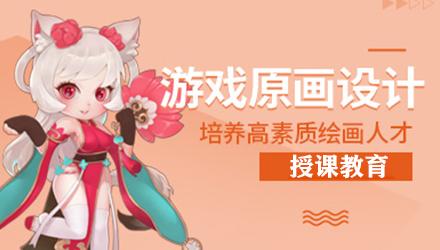 石家庄游戏原画设计培训