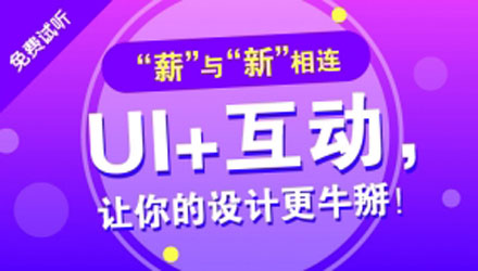 福州全链路UI/UE设计