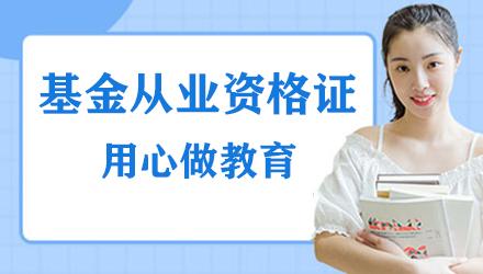 杭州基金从业资格证培训