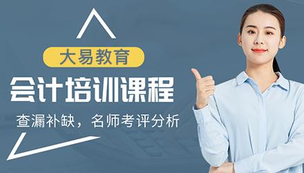 北京会计职称培训