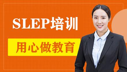 中山SLEP培训,中山SLEP培训课程