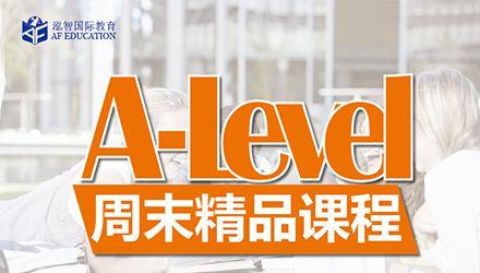 深圳A-LEVEL培训