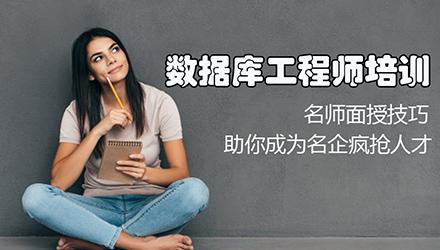 杭州数据库工程师培训