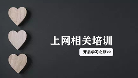 温州上网相关培训