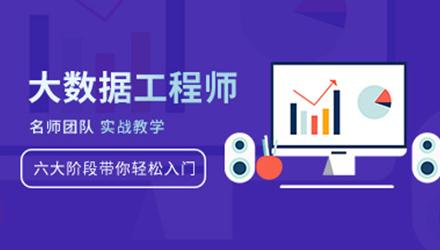 潮州大数据工程师培训