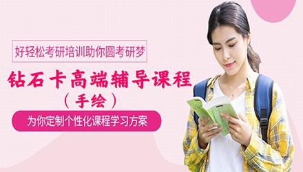 南京钻石卡高端辅导课程(手绘)