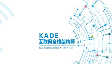 广州互联网全栈架构师培训