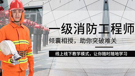 西宁一级消防工程师培训