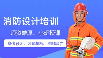 潮州消防设计培训