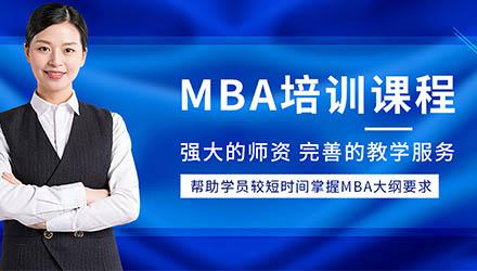 长春MBA培训