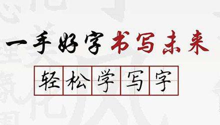 上海硬笔书法培训