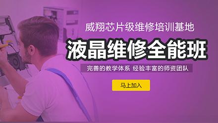 广州液晶维修培训