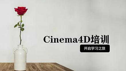 温州Cinema4D培训