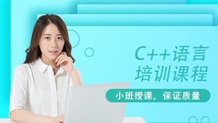 揭阳C++开发培训