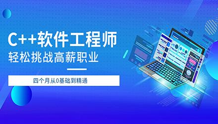 苏州C++软件培训