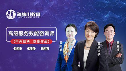 上海高级服务效能咨询师双证班