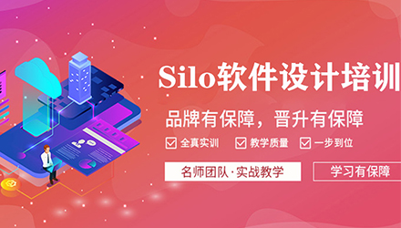 沧州Silo软件设计培训