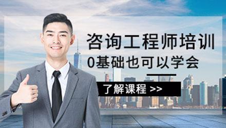 荆门注册咨询工程师