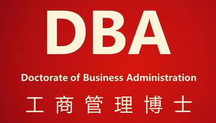 克莱蒙工商管理博士DBA