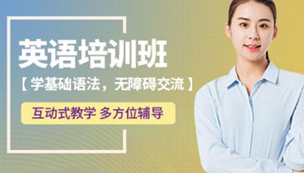 惠州英语培训学校