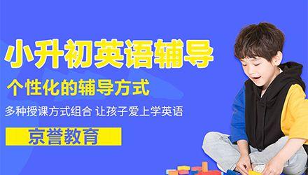 北京小升初英语辅导