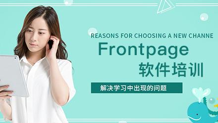 潮州Frontpage培训