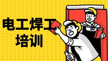 杭州电工焊工快速出证