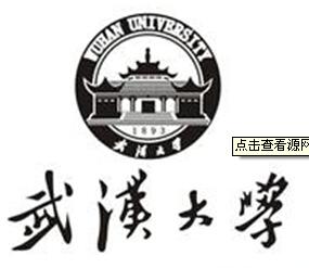 武汉大学《生物医学工程》硕士招生简章