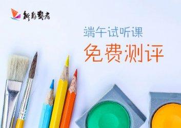 北京新影艺考试听课――免费学前测评