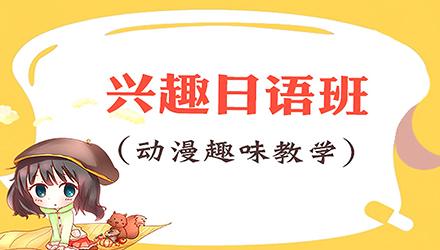 南宁日语兴趣培训-培养学员在日语方面听、说等各项能力