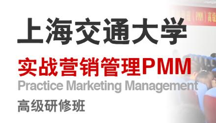 上海营销管理培训