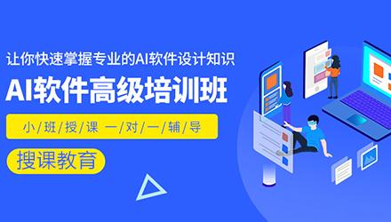 潮州illustrator软件培训