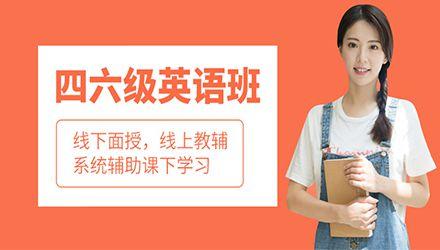 南昌四六级英语培训