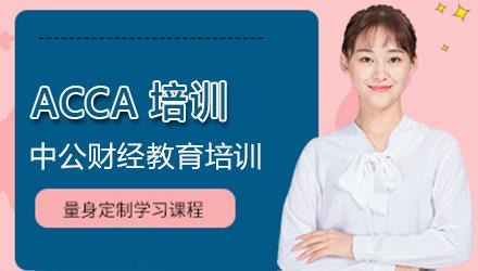 本溪ACCA国际注册会计师培训